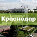 Krasnodar_004-150x150