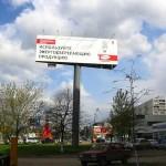 монтаж билборда